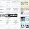 オリコン週間インディーズチャートにランクイン!!