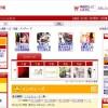 楽天ランキング インディーズ週間チャート ロングヒット中!!