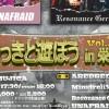終了【6/1】2年振りの名古屋公演!!