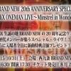 【LIVE情報】10.31大阪ワンマン詳細追加!!(10.19更新)