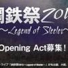 摩天楼オペラ主催『鋼鉄祭2015』 Opening Act募集!!