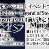 【当日券情報追加】摩天楼オペラ主催 イベントツアー2公演にMinstreliXの出演決定!!