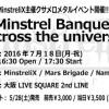 終了【7/18大阪】クサメロメタルイベント開催決定!!【TT発表】