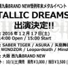 【12/17大阪】METALLIC DREAMS XV出演!!