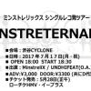 【7.17東京】渋谷CYCLONEでレコ発ライヴが決定!!【情報更新】