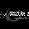 【8/5大阪】摩天楼オペラ主催『鋼鉄祭』に出演決定!!【追記あり】