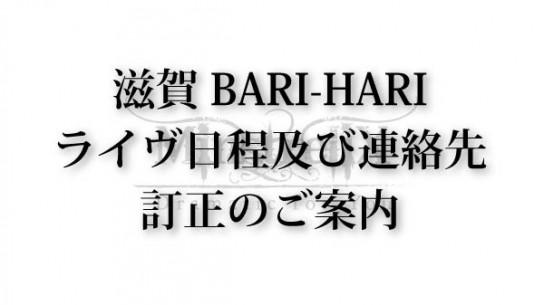 201408BARIHARI_announce