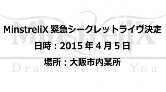 MinstreliX緊急シークレットライヴ20150405