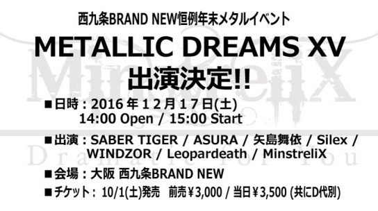 20161217metallicdreams